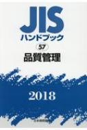 JISハンドブック2018 57