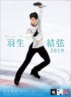 羽生結弦 / 2019年カレンダー