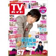 週刊TVガイド 関西版 2018年 8月 17日号