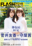 Flashスペシャルグラビアbest 2018盛夏号 Flash (フラッシュ)2018年 9月 15日号増刊