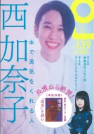 Quick Japan (クイック・ジャパン)139