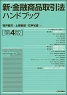 HMV&BOOKS online桜井健夫/新・金融商品取引法ハンドブック 第4版