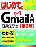 はじめてのGmail入門 Windows10 / 8 / 7 / iOS / Android対応 第3版
