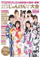 AKB48グループユニットじゃんけん大会公式ガイドブック2018 FLASH 2018年 10月 10日号増刊