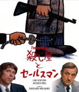 HMV&BOOKS onlineMovie/殺し屋とセールスマン