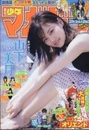 週刊少年マガジン 2018年 9月 5日号