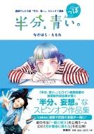 連続テレビ小説「半分、青い。」 スピンオフ漫画「半分、青っぽい。」