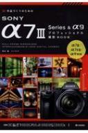 作品づくりのためのSONY α7 3 Series & α9プロフェッショナル撮影BOOK