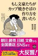 もし文豪たちがカップ焼きそばの作り方を書いたら 宝島SUGOI文庫