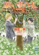 願い事の木 -Wish Tree-欧州妖異譚 19 講談社x文庫