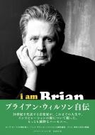 ブライアン・ウィルソン自伝(仮)I Am Brian Wilson: A Memoir