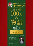 Veryカープ!名選手列伝100人の物語 CDブック Vol.2