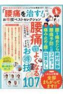 HMV&BOOKS onlineMagazine (Book)/腰痛を治す! お得技シリーズ 晋遊舎ムック
