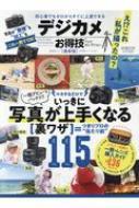 HMV&BOOKS onlineMagazine (Book)/デジカメお得技ベストセレクション 最新版 お得技シリーズ 晋遊舎ムック