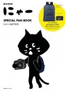 にゃー SPECIAL FAN BOOK にゃーとおでかけ e-MOOK