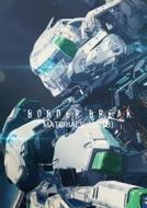 BORDER BREAK MATERIALS 2018 ホビージャパンMOOK
