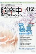 脳卒中リハビリテーション 病期における脳卒中リハビリテーションの臨床・実践に 02 第1巻 第2号