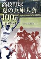 高校野球夏の兵庫大会100回