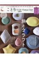 ことりっぷMagazine Vol.18 2018 秋 ことりっぷmook