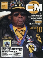COMBATマガジン 2018年 10月号