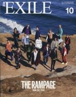 月刊 EXILE (エグザイル)2018年 10月号