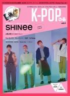「K-POPぴあ vol.4」〜2018年夏のSHINee 全網羅〜