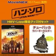 【HMV・Loppi限定グッズ付セット】ハン・ソロ/スター・ウォーズ・ストーリー MovieNEX[ブルーレイ+DVD]【初回限定仕様:SWブラック・パッケージ/アウターケース】