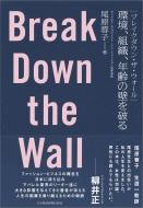 ブレイクダウン・ザ・ウォール Break Down the Wall 環境、組織、年齢の壁を破る