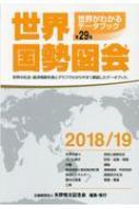 世界国勢図会 世界がわかるデータブック 2018 / 19年版