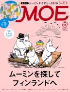 MOE (モエ)2018年 11月号