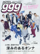 LOVE ggg (ラブジー)Vol.6 TVfan (TVファン)九州版 2018年 11月号増刊