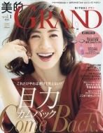 美的GRAND (グラン)2018年 10月号