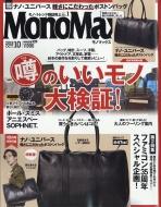 Mono Max (モノ・マックス)2018年 10月号
