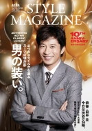 AERA STYLE MAGAZINE (アエラスタイルマガジン)Vol.40 AERA 2018年 9月 30日号増刊