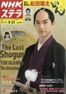 NHKウィークリーステラ 関西版 2018年 9月 21日号