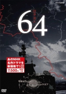 64 ロクヨン (新価格)