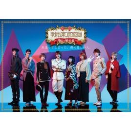 歌劇「明治東亰恋伽〜月虹の婚約者〜」DVD