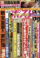 週刊ポスト 2018年 9月 28日合併号