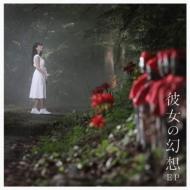 彼女の幻想EP【2018 レコードの日 限定盤】 (7インチシングルレコード)