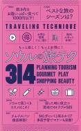 HMV&BOOKS online朝日新聞出版/もっと楽しく! もっとお得に! ソウルの旅テク314