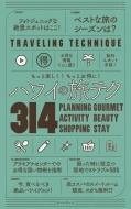 HMV&BOOKS online朝日新聞出版/もっと楽しく! もっとお得に! ハワイの旅テク314