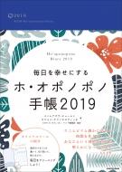 毎日を幸せにするホ・オポノポノ手帳 2019