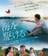 海を駆ける Blu-ray