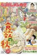 HMV&BOOKS onlineアンソロジー/なつかしメシ食堂 食欲の秋sp ぶんか社コミックス