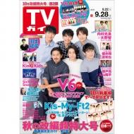 週刊TVガイド 関東版 2018年 9月 28日号