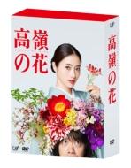 「高嶺の花」DVD BOX