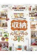 HMV&BOOKS onlineMagazine (Book)/収納超お得技ベストセレクション お得技シリーズ