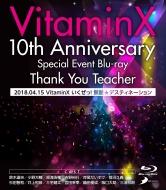 VitaminX いくぜっ! 無敵(ミラクル)★デスティネーション