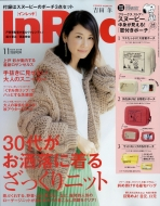 In Red (インレッド)2018年 11月号