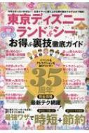HMV&BOOKS onlineMagazine (Book)/東京ディズニーランド & シーお得 & 裏技徹底ガイド コスミックムック
